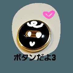 ボタンだよ!3
