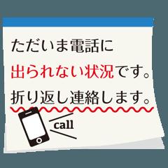 メッセージラベル~ビジネス編~