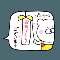 [LINEスタンプ] 動く!吹き出しの敬語くま! (1)
