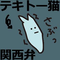 [LINEスタンプ] 落書きテキトー猫顔 関西弁