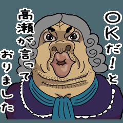 代弁すたんぷ【高瀬】