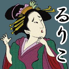 【るりこ】浮世絵すたんぷ