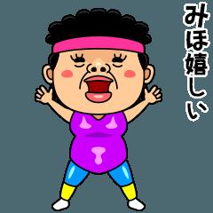 ダンシング★みほ★ 名前スタンプ