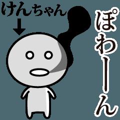 [LINEスタンプ] 【けんちゃん】が使う動くスタンプ♪ (1)