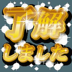ゴールド文字スタンプ
