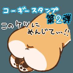[LINEスタンプ] コギケツ第二弾♪ふとっちょコーギー