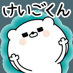 ☆けいごくん☆に送る名前なまえスタンプ