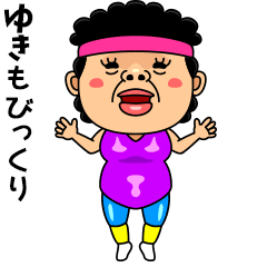 ダンシング★ゆき★ 名前スタンプ