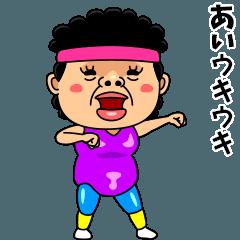 ダンシング★あい★ 名前スタンプ