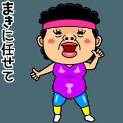 ダンシング★まき★ 名前スタンプ
