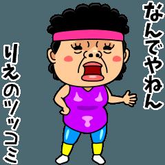 ダンシング★りえ★ 名前スタンプ
