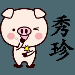 秀珍専用名前スタンプ中国語版