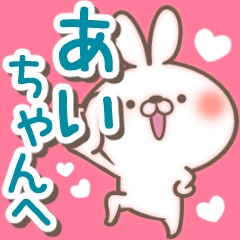 あいちゃん LOVE【送る専用/あいちゃん】