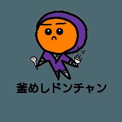 忍者のドンチャン