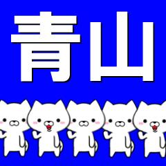 超★青山(あおやま・せいやま)なイヌ