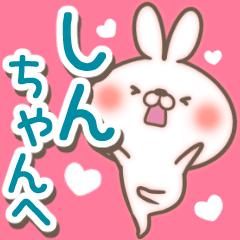 しんちゃん LOVE【送る専用/しんちゃん】