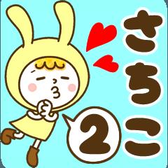 お名前スタンプ【さちこ】Vol.2