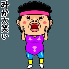 ダンシング★みか★ 名前スタンプ