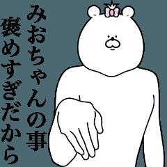 キモ動く!みおちゃん専用名前スタンプ