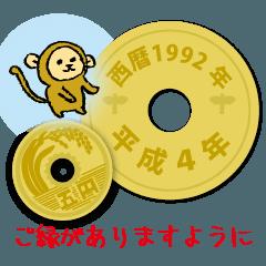 五円1992年(平成4年)