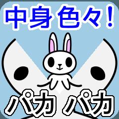 パカパカ 【動くスタンプ】