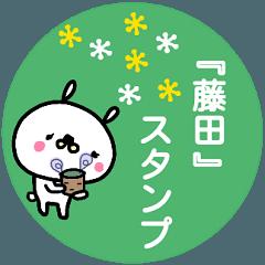 「ふじた」(藤田)名前スタンプ