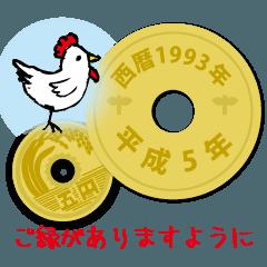 五円1993年(平成5年)