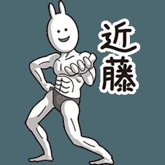 【近藤】動く筋肉うさぎ