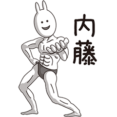 【内藤】動く筋肉うさぎ