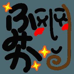 [LINEスタンプ] 【名前】 ふみかが使えるスタンプ。 (1)