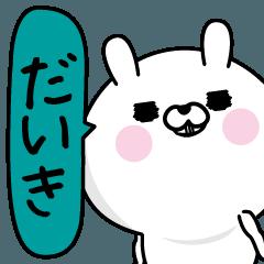 ★だいき★男の名前スタンプ