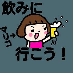 動く!!「まりこ」名前_タイプライター