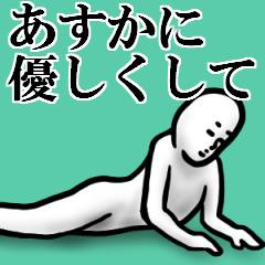 [LINEスタンプ] 【あすか】が使う名前スタンプ40個