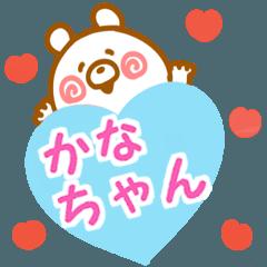 大好きな【かなちゃん】へ送信♡