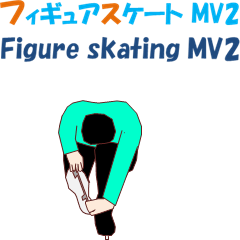 フィギュアスケート MV2