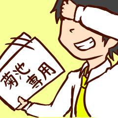 菊池専用スタンプ(みどりのおうち)