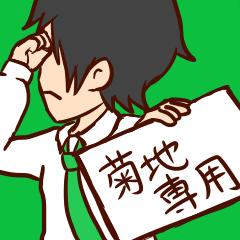 菊地専用スタンプ(みどりのおうち)