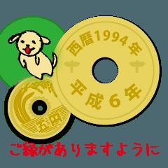 五円1994年(平成6年)