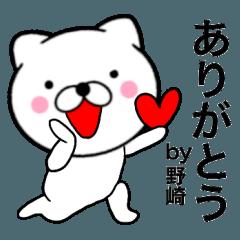 【野崎】が使う主婦が作ったデカ文字ネコ