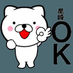【尾崎】が使う主婦が作ったデカ文字ネコ
