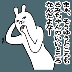 るみちゃんが使う面白名前スタンプ