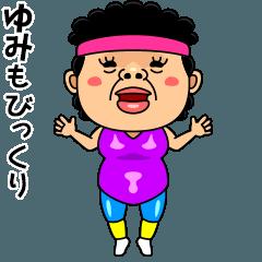 ダンシング★ゆみ★ 名前スタンプ