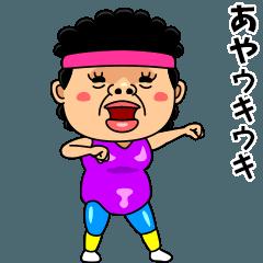 ダンシング★あや★ 名前スタンプ
