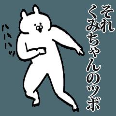 くみちゃん専用の名前スタンプ