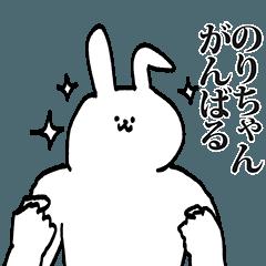 のりちゃん専用の名前スタンプ!