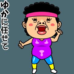 ダンシング★ゆか★ 名前スタンプ