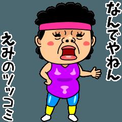 ダンシング★えみ★ 名前スタンプ