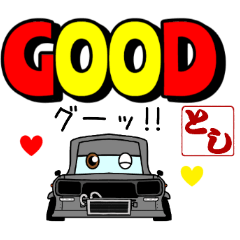 車好きの【とし】さん専用スタンプ