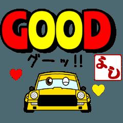 車好きの【よし】さん専用スタンプ