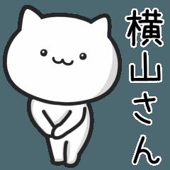 【横山】さんが使うねこ